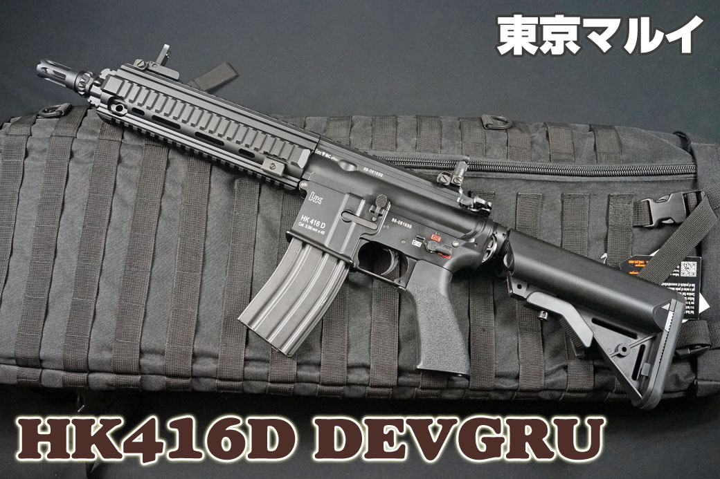 HK416Dデブグル