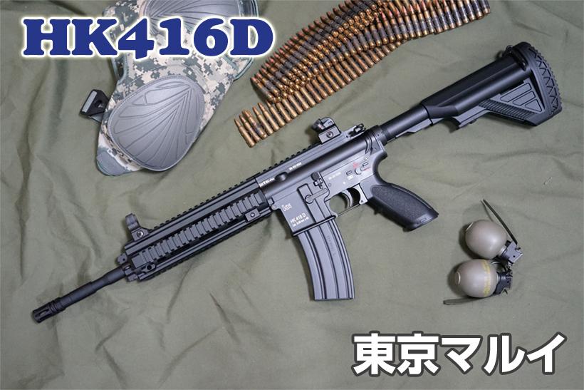 東京マルイ次世代電動ガン HK416D