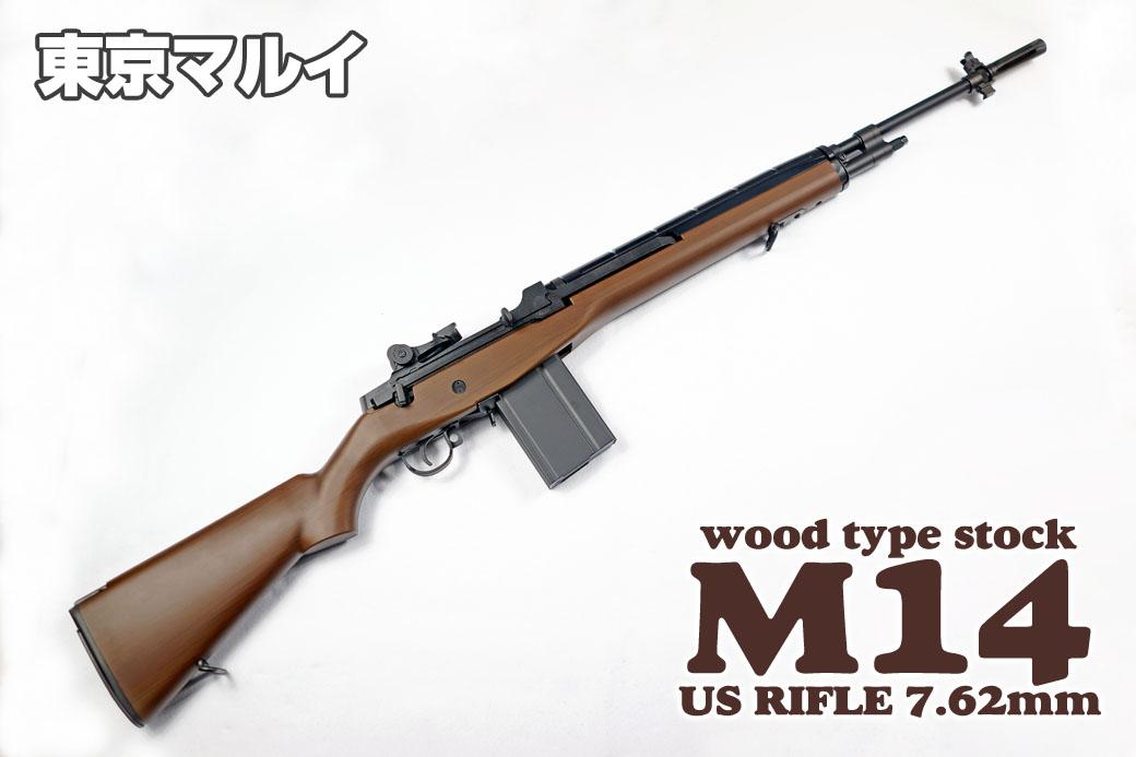 M14ウッドストック