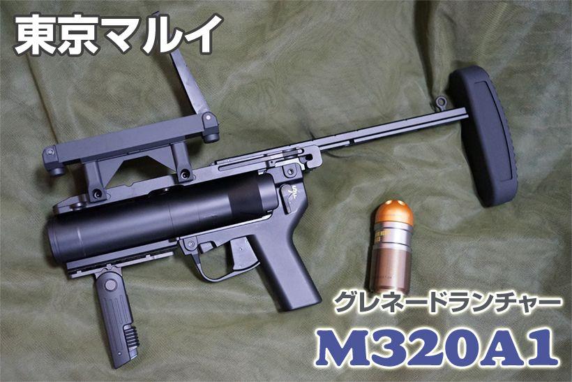 東京マルイ M320A1 ガスグレネードランチャー
