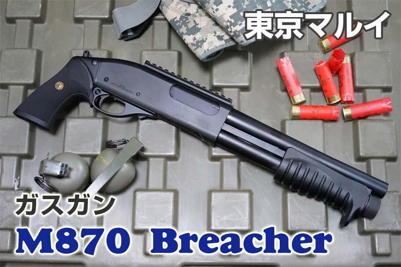 M870 ブリーチャー