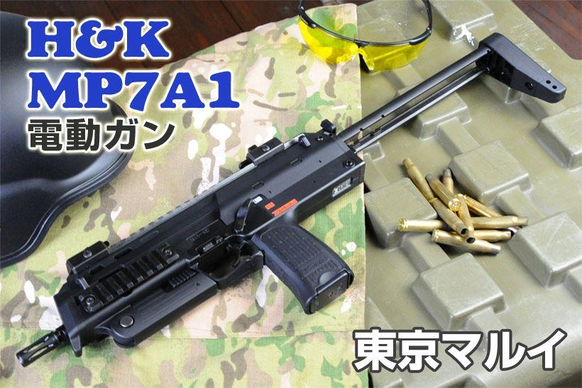 東京マルイ 電動マシンガン MP7A1