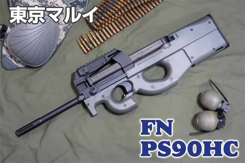 東京マルイ FN PS90HC