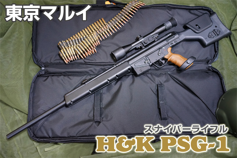 東京マルイ H&K PSG-1