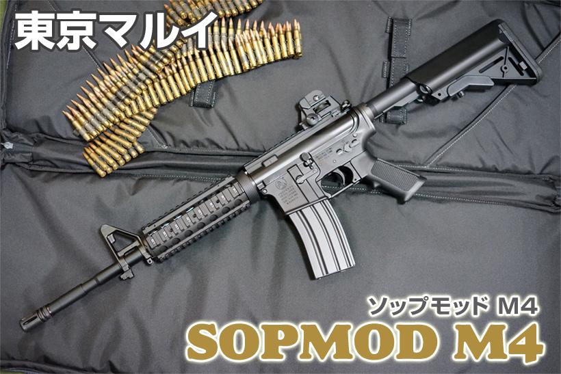 東京マルイ SOPMOD M4