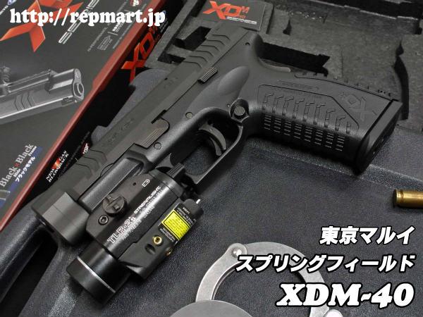 スプリングフィールド XDM40