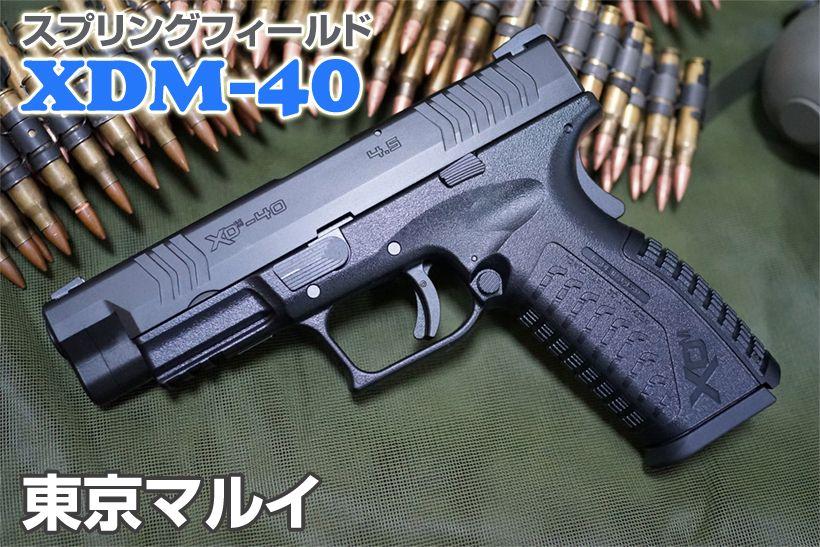 東京マルイ ガスガン XDM-40