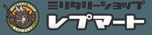 ミリタリーショップレプマート