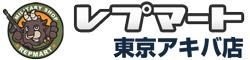 ミリタリーショップ レプマート 東京アキバ店