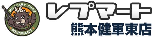 ミリタリーショップ レプマート 熊本健軍東店