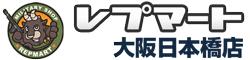 ミリタリーショップ レプマート 大阪日本橋店